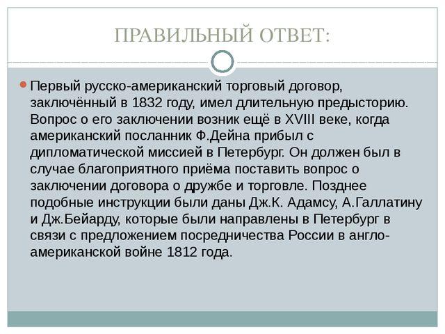 ПРАВИЛЬНЫЙ ОТВЕТ: Первый русско-американский торговый договор, заключённый в...