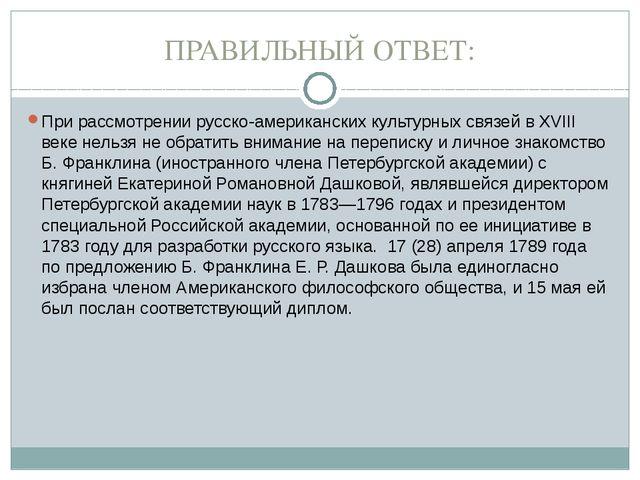 ПРАВИЛЬНЫЙ ОТВЕТ: При рассмотрении русско-американских культурных связей в XV...