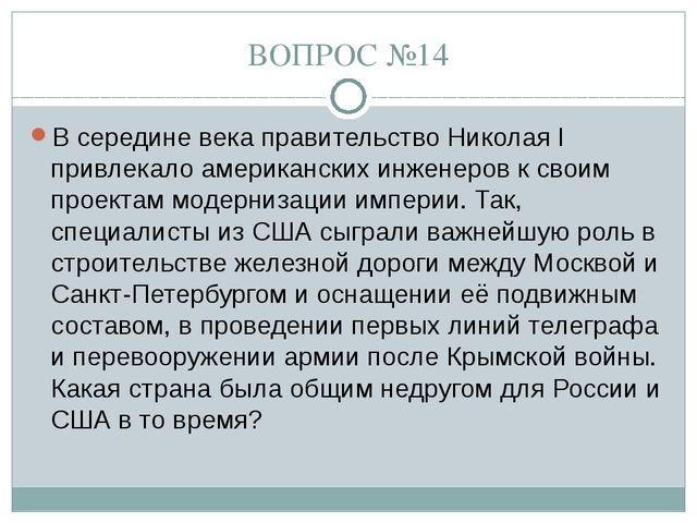 ВОПРОС №14 В середине века правительство Николая I привлекало американских ин...