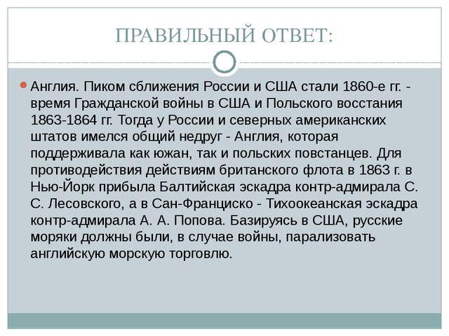 ПРАВИЛЬНЫЙ ОТВЕТ: Англия. Пиком сближения России и США стали 1860-е гг. - вре...