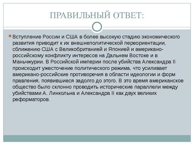 ПРАВИЛЬНЫЙ ОТВЕТ: Вступление России и США в более высокую стадию экономическо...