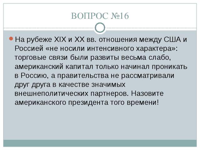 ВОПРОС №16 На рубеже XIX и XX вв. отношения между США и Россией «не носили ин...