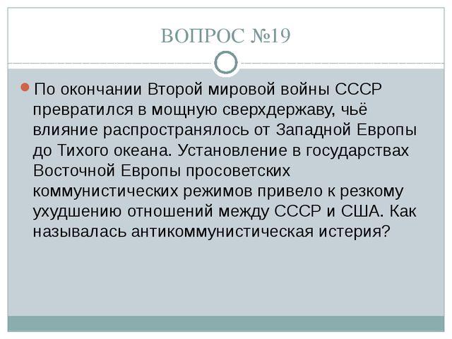 ВОПРОС №19 По окончании Второй мировой войны СССР превратился в мощную сверхд...