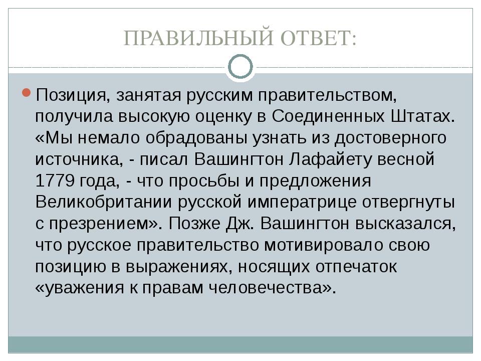 ПРАВИЛЬНЫЙ ОТВЕТ: Позиция, занятая русским правительством, получила высокую о...