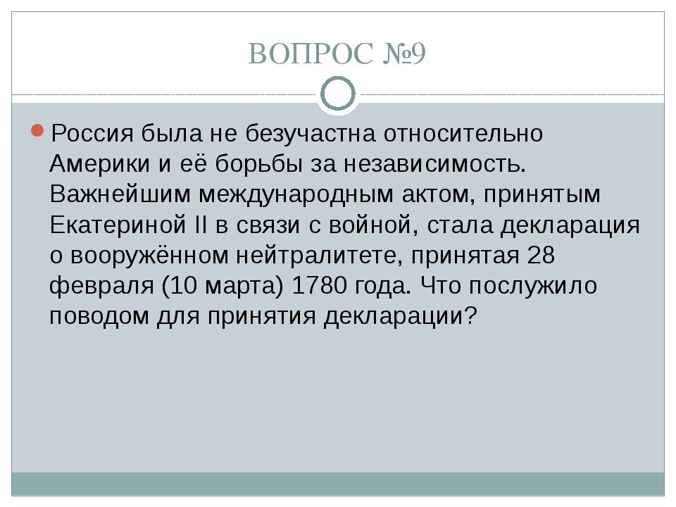 ВОПРОС №9 Россия была не безучастна относительно Америки и её борьбы за незав...