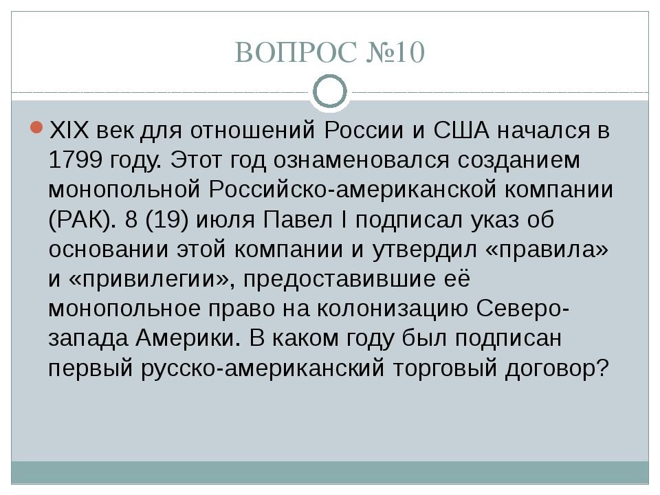 ВОПРОС №10 XIX век для отношений России и США начался в 1799 году. Этот год о...