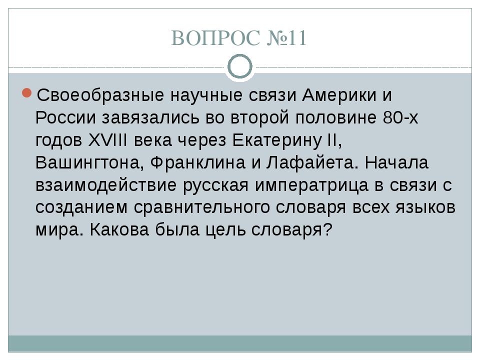 ВОПРОС №11 Своеобразные научные связи Америки и России завязались во второй п...