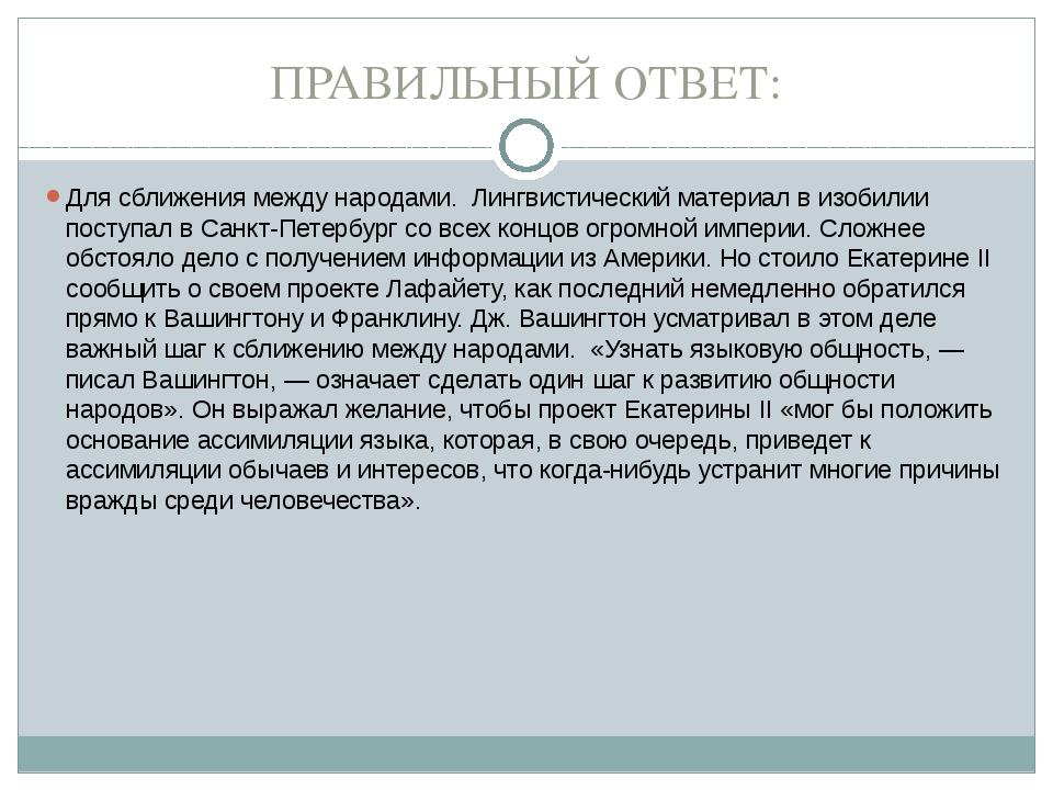 ПРАВИЛЬНЫЙ ОТВЕТ: Для сближения между народами. Лингвистический материал в и...