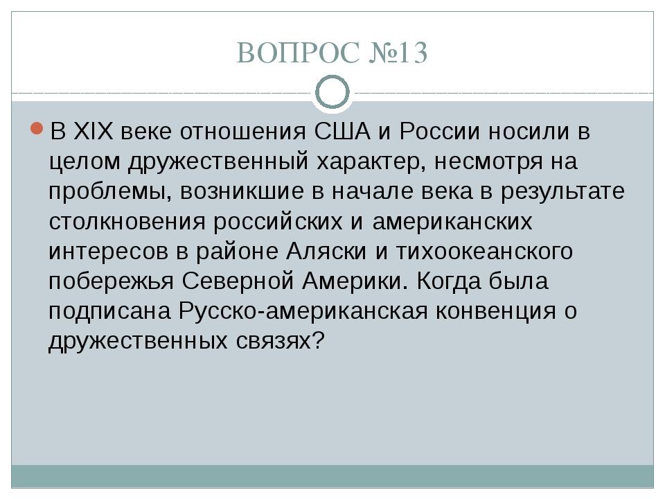 В XIX веке отношения США и России носили в целом дружественный характер, несм...
