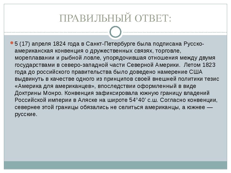 ПРАВИЛЬНЫЙ ОТВЕТ: 5 (17) апреля 1824 года в Санкт-Петербурге была подписана Р...