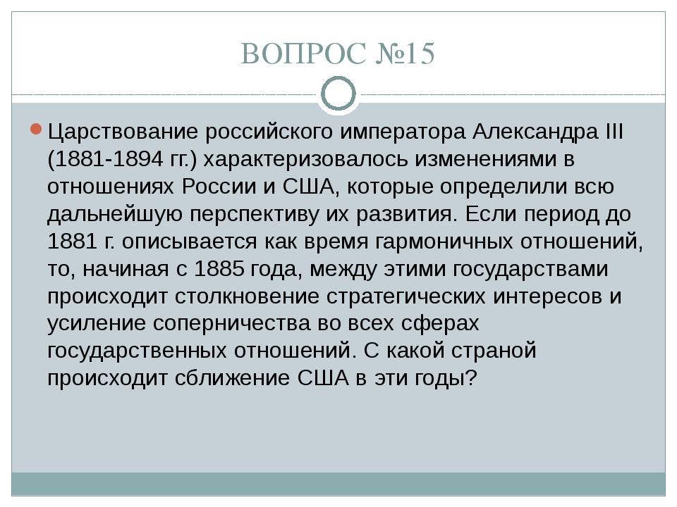 ВОПРОС №15 Царствование российского императора Александра III (1881-1894 гг.)...