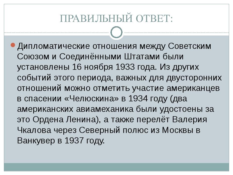 ПРАВИЛЬНЫЙ ОТВЕТ: Дипломатические отношения между Советским Союзом и Соединён...