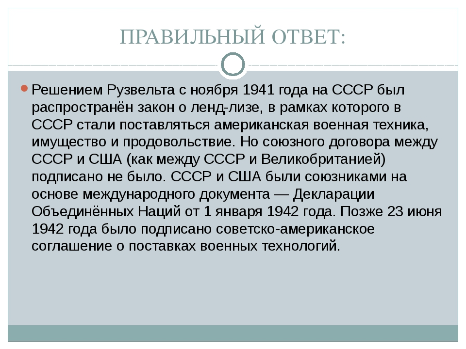 ПРАВИЛЬНЫЙ ОТВЕТ: Решением Рузвельта с ноября 1941 года на СССР был распростр...