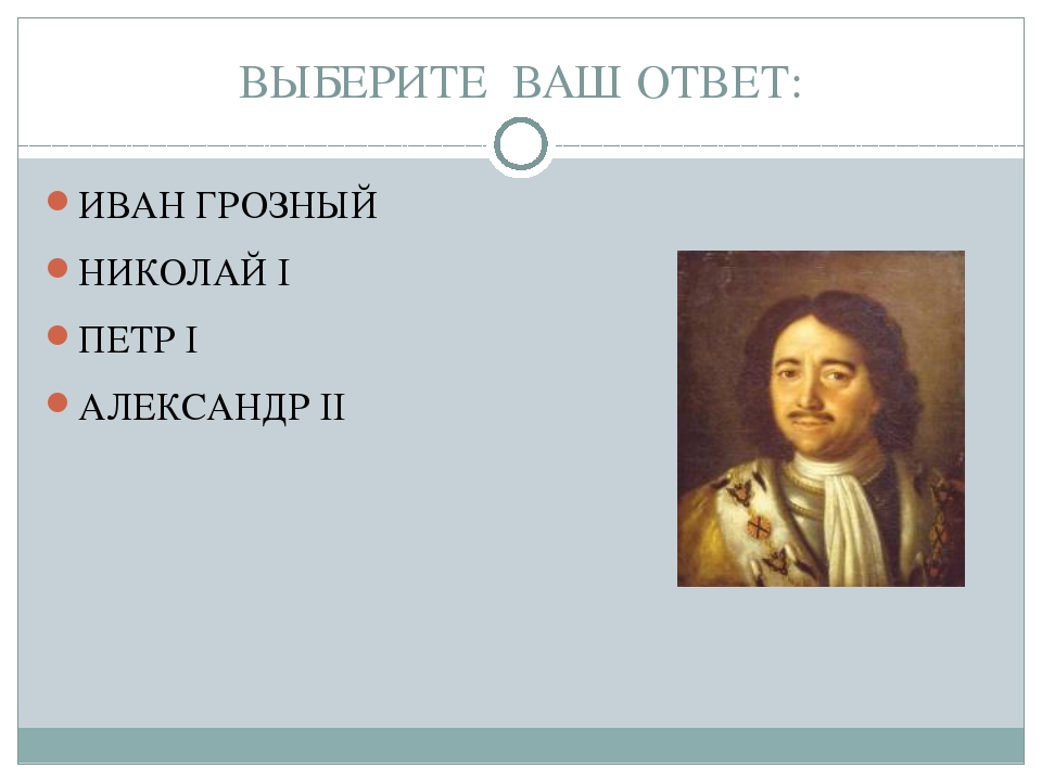 ВЫБЕРИТЕ ВАШ ОТВЕТ: ИВАН ГРОЗНЫЙ НИКОЛАЙ I ПЕТР I АЛЕКСАНДР II