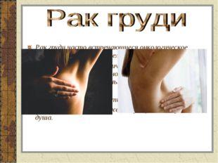 Рак груди часто встречающиеся онкологическое заболевание молочной железы у же