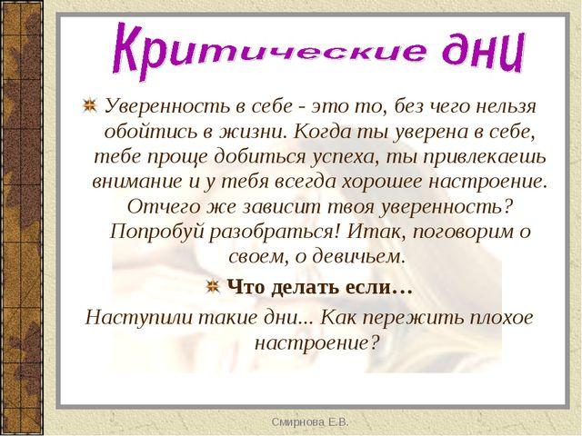Смирнова Е.В. Уверенность в себе - это то, без чего нельзя обойтись в жизни....