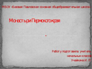 МБОУ «Базовая Павловская основная общеобразовательная школа» Работу подготов