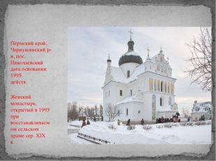Никольский женский монастырь в Николаевском Пермский край, Чернушинский р-н,