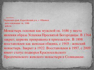 Обвинский Верхне - Язвенский Успенский женский монастырь Пермский край, Караг