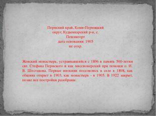 Пешнигортский Стефановский женский монастырь Пермский край, Коми-Пермяцкий ок