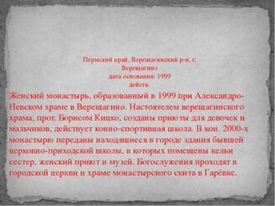 Свято-Лазаревский женский монастырь Пермский край, Верещагинский р-н, г. Вере