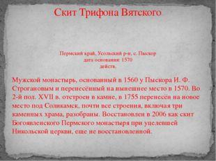 Пермский край, Усольский р-н, с. Пыскор дата основания: 1570 действ. Скит Три
