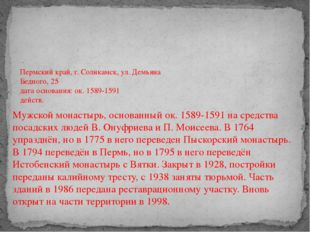 Соликамский Троицкий мужской монастырь Пермский край, г. Соликамск, ул. Демья