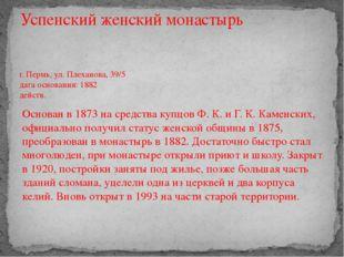 Успенский женский монастырь г. Пермь, ул. Плеханова, 39/5 дата основания: 188