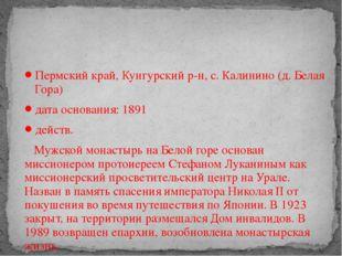 Пермский край, Кунгурский р-н, с. Калинино (д. Белая Гора) дата основания: 18