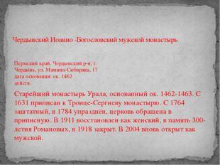 Чердынский Иоанно -Богословский мужской монастырь Пермский край, Чердынский р