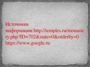 Источники информации:http://temples.ru/monastery.php?ID=702&state=0&orderby=0