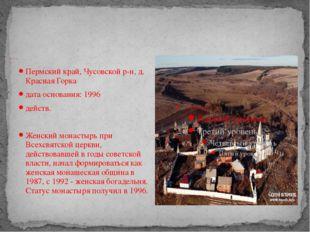 Верхне-Чусовская Казанская Трифонова женская пустынь Пермский край, Чусовской