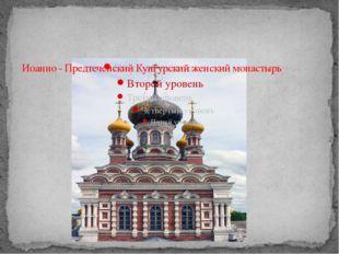Иоанно - Предтеченский Кунгурский женский монастырь Иоанно-Предтеченский Кунг