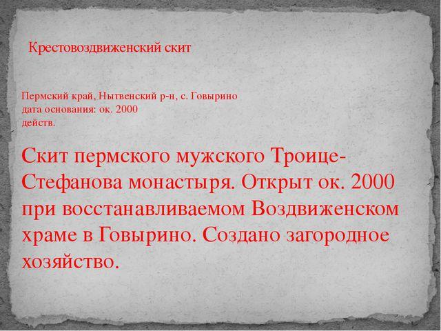 Крестовоздвиженский скит Пермский край, Нытвенский р-н, с. Говырино дата осно...