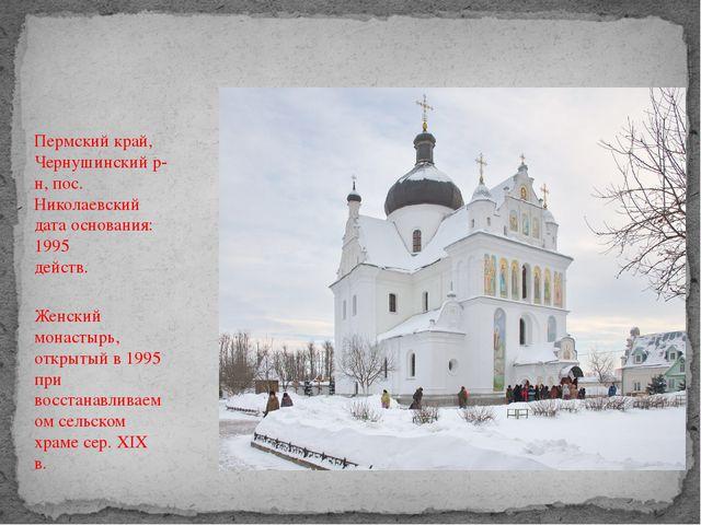 Никольский женский монастырь в Николаевском Пермский край, Чернушинский р-н,...