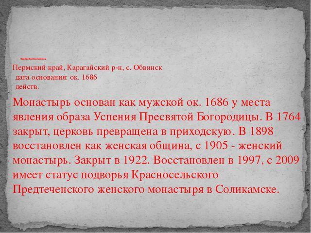 Обвинский Верхне - Язвенский Успенский женский монастырь Пермский край, Караг...