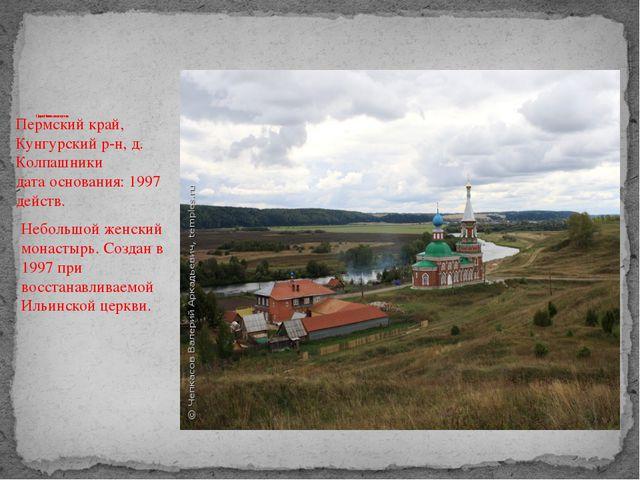 Пророко - Ильинская женская пустынь Пермский край, Кунгурский р-н, д. Колпашн...