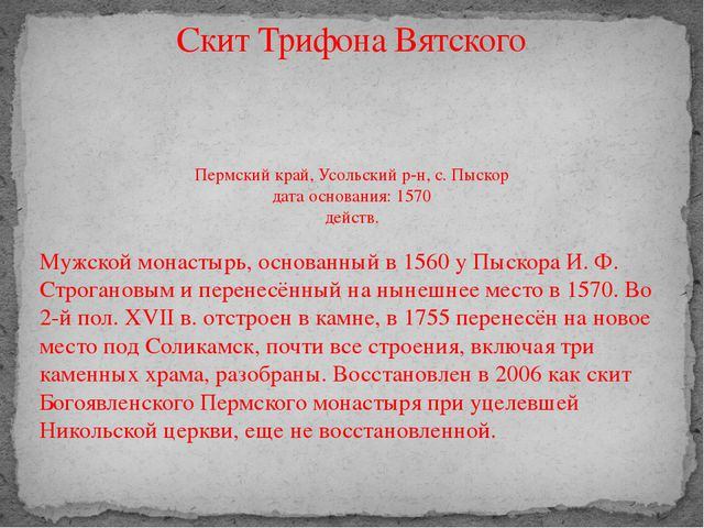 Пермский край, Усольский р-н, с. Пыскор дата основания: 1570 действ. Скит Три...