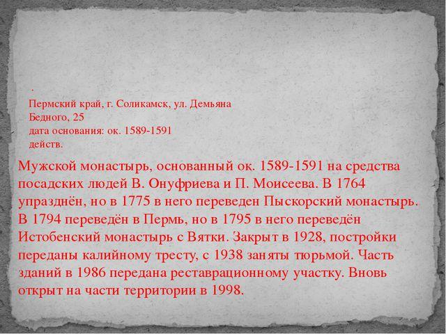 Соликамский Троицкий мужской монастырь Пермский край, г. Соликамск, ул. Демья...