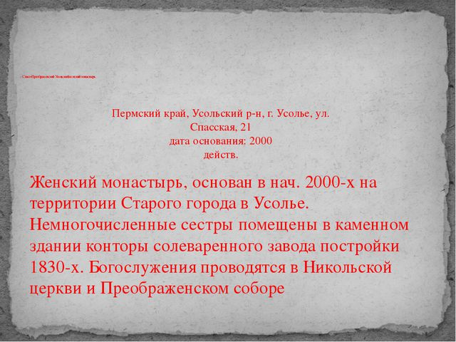 Спасо -Преображенский Усольский женский монастырь Пермский край, Усольский р-...