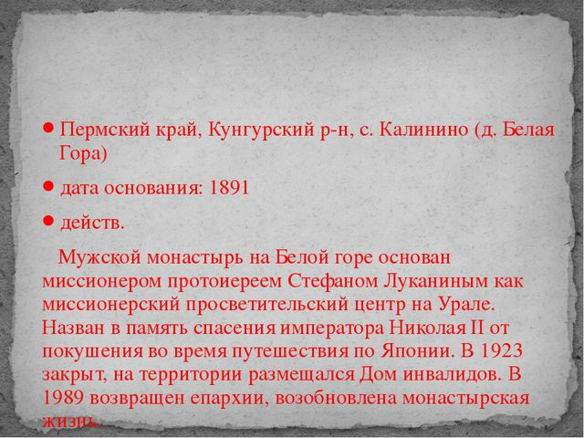 Пермский край, Кунгурский р-н, с. Калинино (д. Белая Гора) дата основания: 18...
