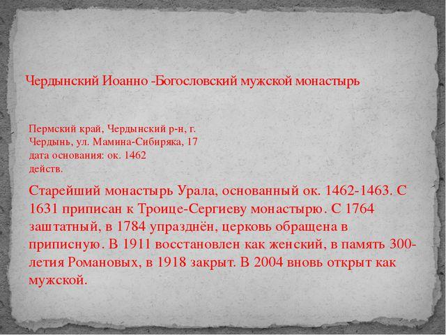 Чердынский Иоанно -Богословский мужской монастырь Пермский край, Чердынский р...