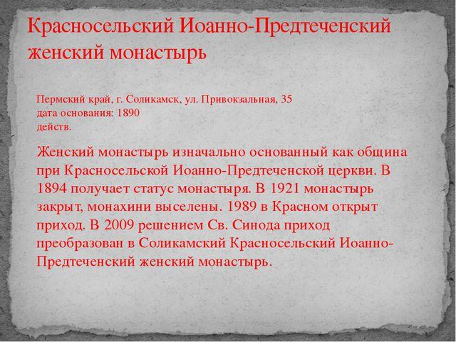 Красносельский Иоанно-Предтеченский женский монастырь Пермский край, г. Солик...