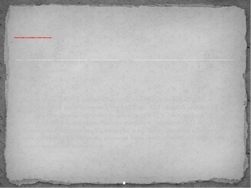 г. Пермь, мкрн. Бахаревка, ул. Пристанционная, 38 дата основания: 1908 дейст...