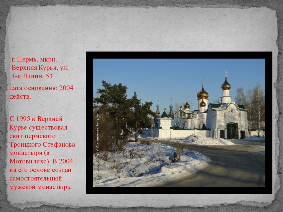 Пермский Богоявленский мужской монастырь г. Пермь, мкрн. Верхняя Курья, ул....