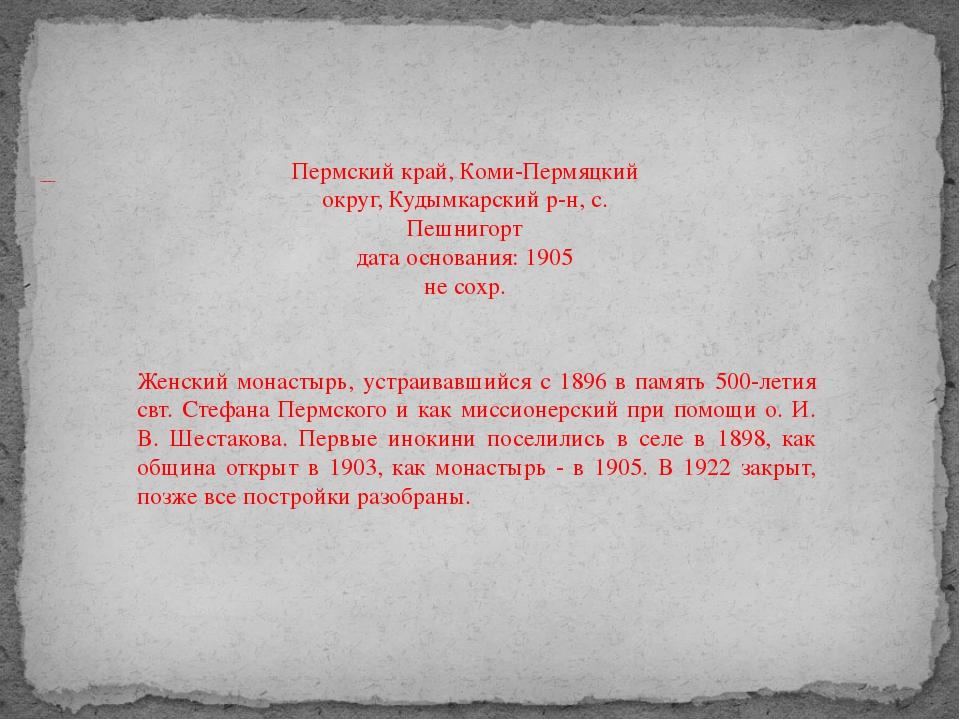 Пешнигортский Стефановский женский монастырь Пермский край, Коми-Пермяцкий ок...