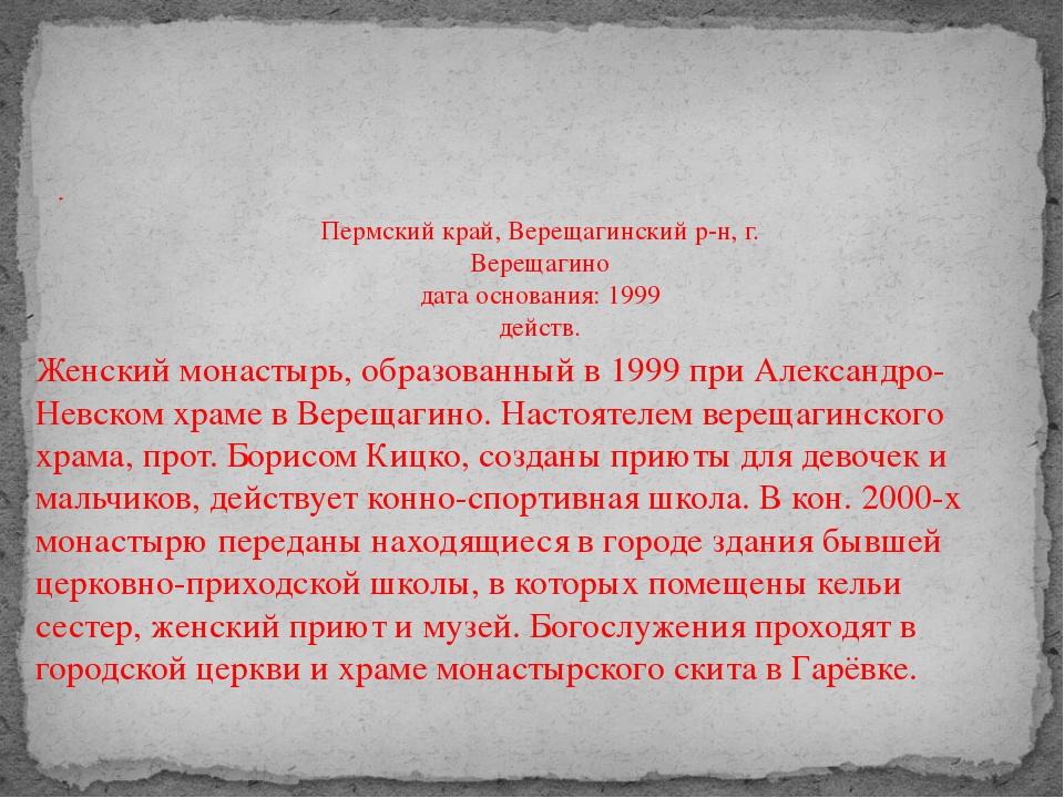 Свято-Лазаревский женский монастырь Пермский край, Верещагинский р-н, г. Вере...