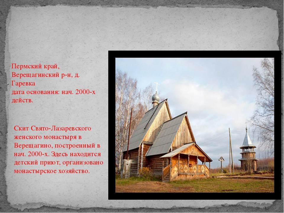 Скит Свято-Лазаревского монастыря в Гарёвке Пермский край, Верещагинский р-н,...