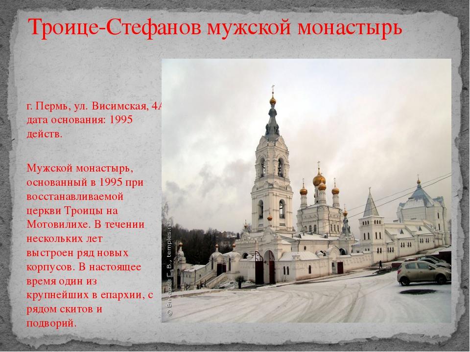Троице-Стефанов мужской монастырь г. Пермь, ул. Висимская, 4А дата основания:...