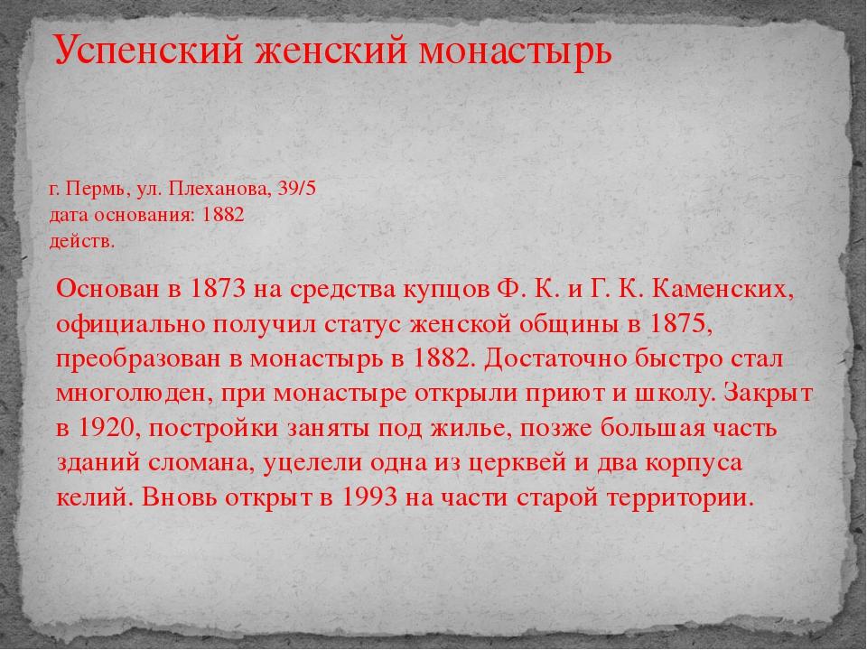 Успенский женский монастырь г. Пермь, ул. Плеханова, 39/5 дата основания: 188...